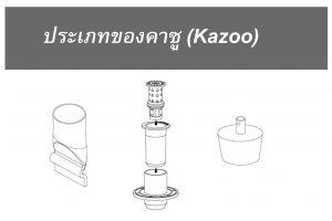 type of kazoo