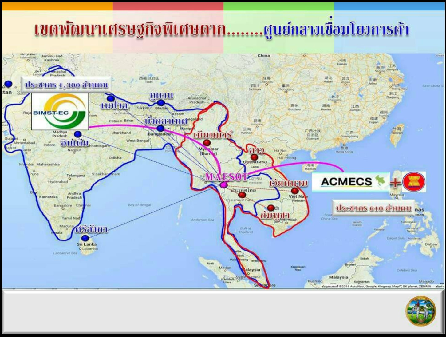 Proposed India Myanmar Thailand Highway Thaireefer