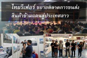 Suvannakhet laos fair
