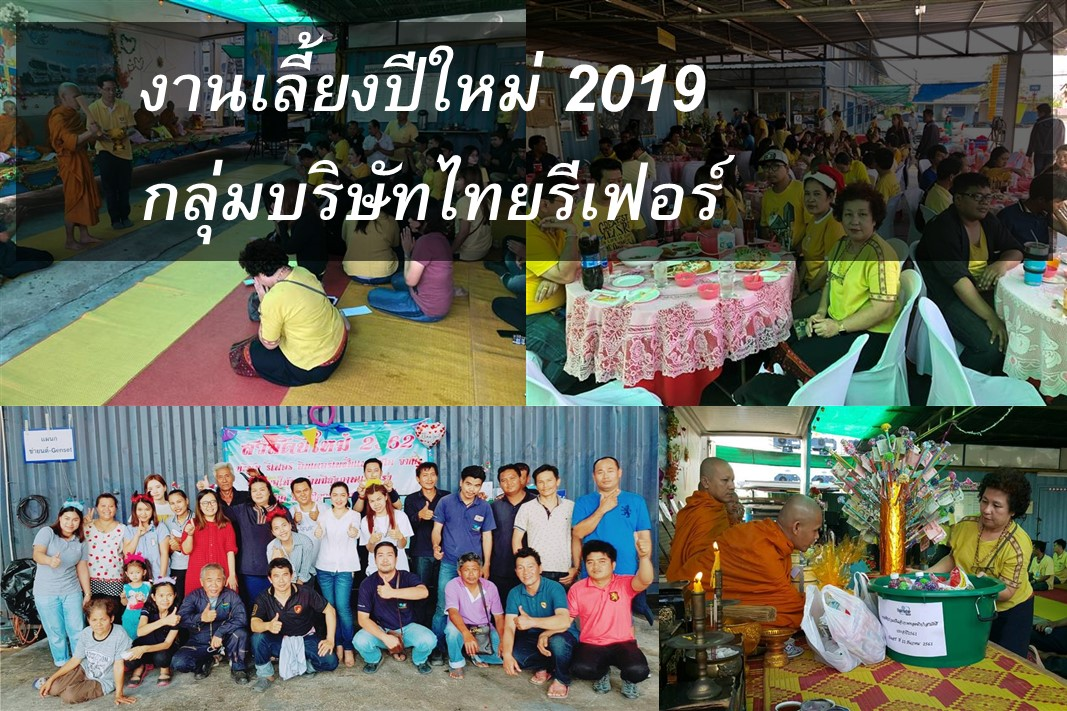 ThaiReefer New Year 2019