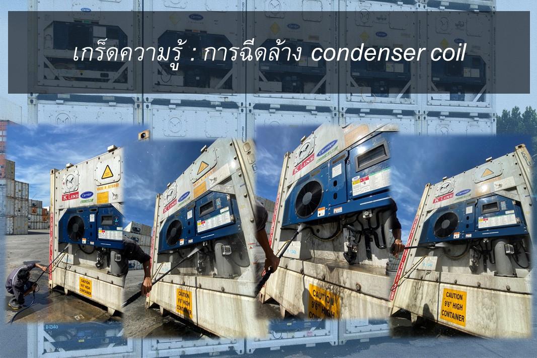 การฉีดล้าง condenser coil