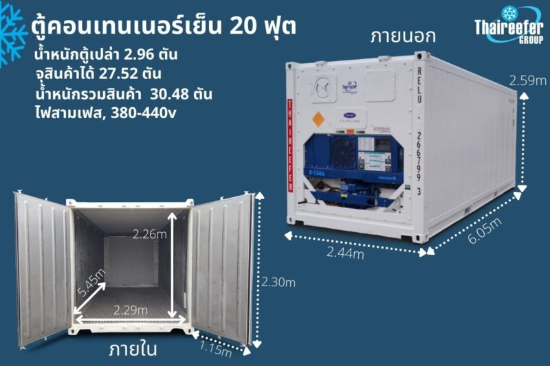 20ft reefer container size